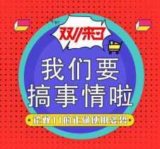 龙志武薅羊毛特辑|剁手节活动太复杂?老司机带你玩转双十一!!!
