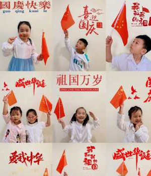 淮安市河下都市幼兒園國慶系列活動成功舉辦
