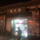 淮安文庙的这家宠物店.......