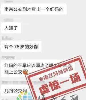 """江苏网警辟谣""""公交车上出现红码乘客"""""""""""