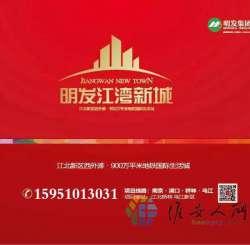 南京地铁房,单价7500元,首付六万起