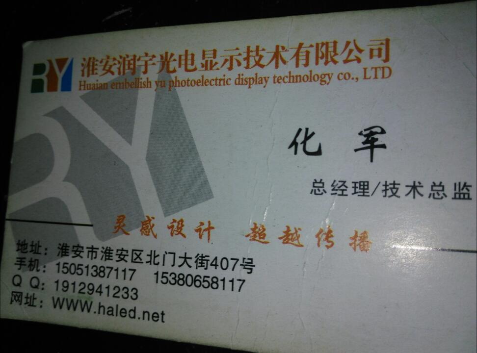 淮安市润宇光电科技有限公司
