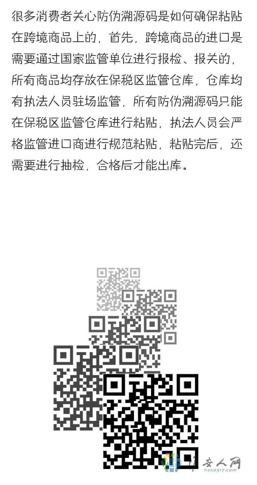"""扫一扫溯源码,可知进口商品""""身世""""_06.jpg"""