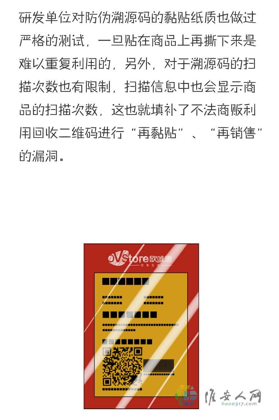 """扫一扫溯源码,可知进口商品""""身世""""_07.jpg"""