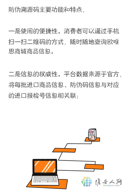 """扫一扫溯源码,可知进口商品""""身世""""_08.jpg"""