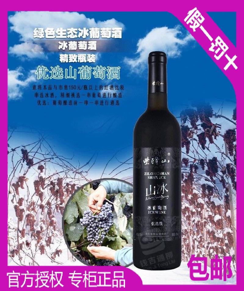 紫隆山山冰优选冰葡萄酒