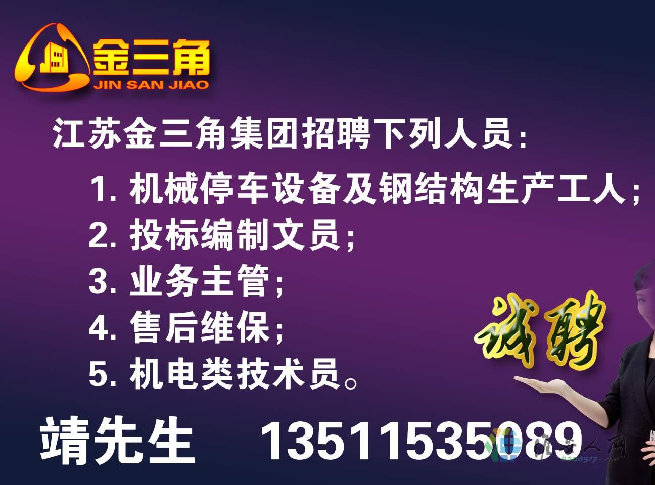金三角春节招聘(2月5号放到正月十五).jpg