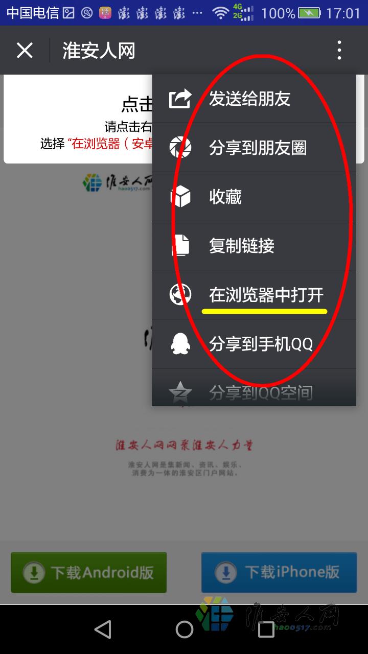 新建文件夹 (2)Screenshot_2016-06-06-17-01-11.png