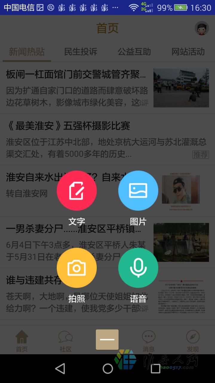 新建文件夹 (8)Screenshot_2016-06-06-16-30-37.png