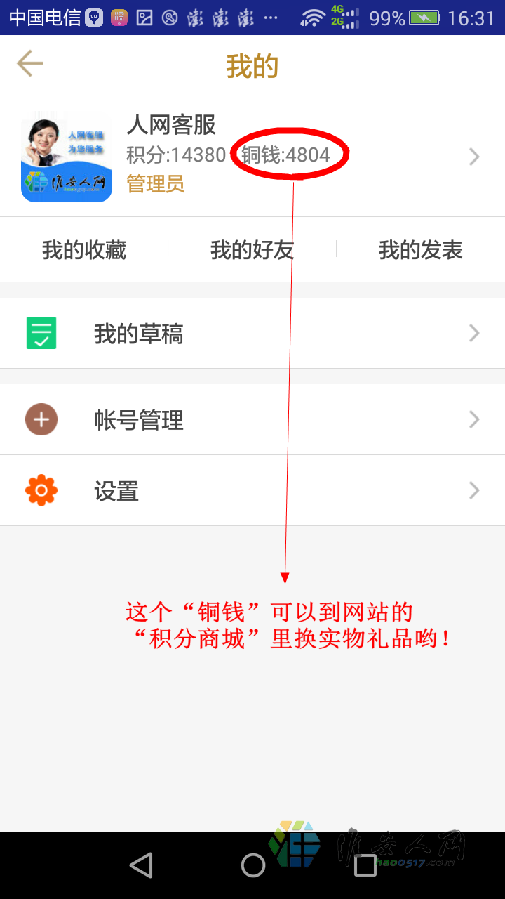 新建文件夹 (8)Screenshot_2016-06-06-16-31-42.png