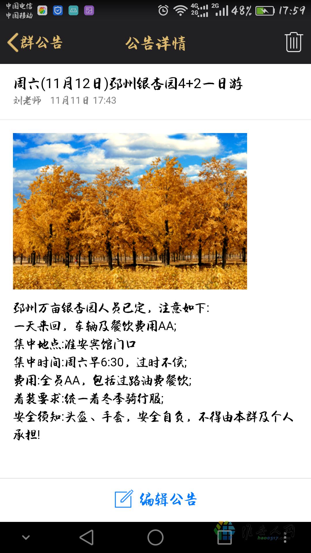 Screenshot_2016-11-13-17-59-48.png