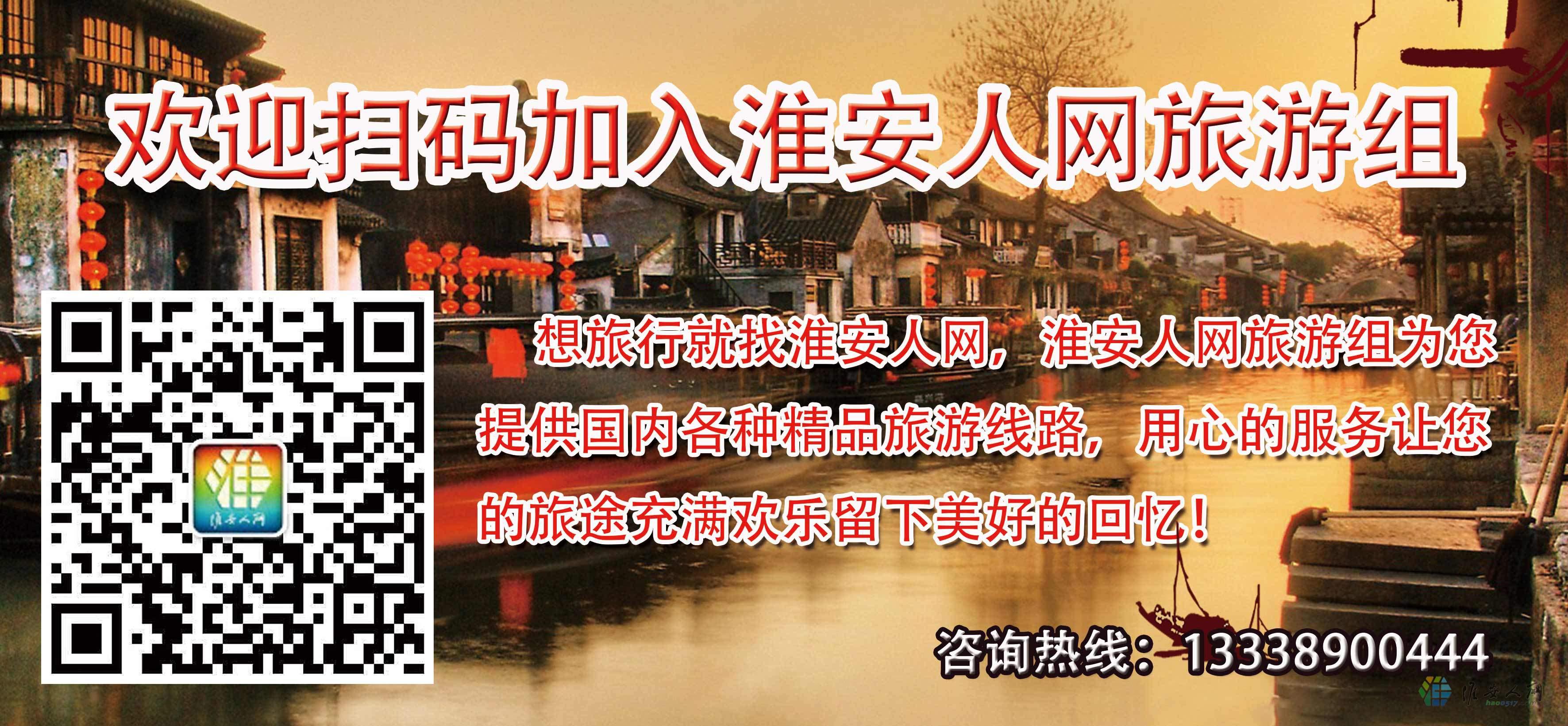 欢迎扫码加入淮安人网旅游组.jpg