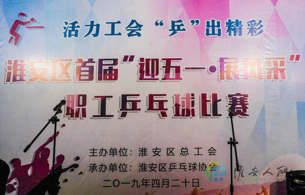 总工会乒乓球比赛-7.jpg