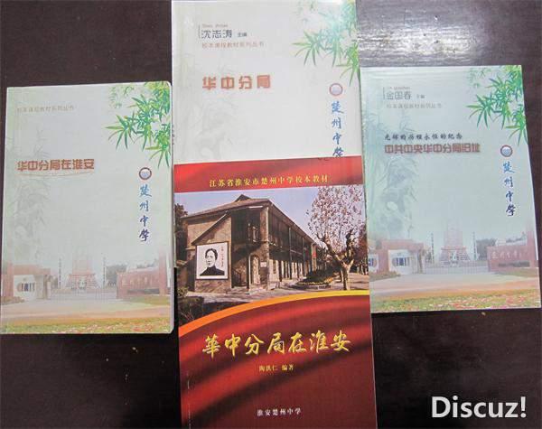 楚州中学校本教材.JPG