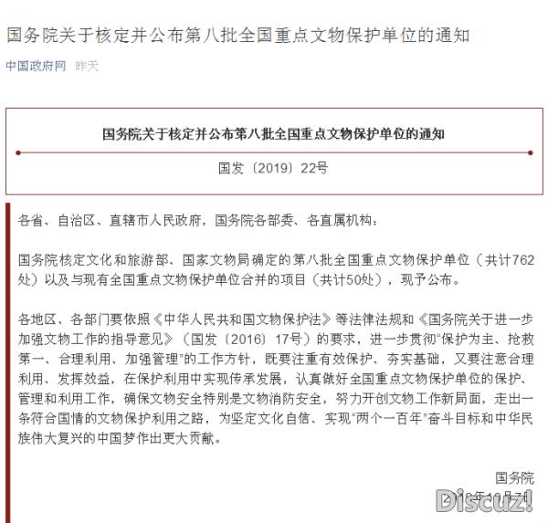 国务院关于核定并公布第八批全国重点文物保护单位的通知.png