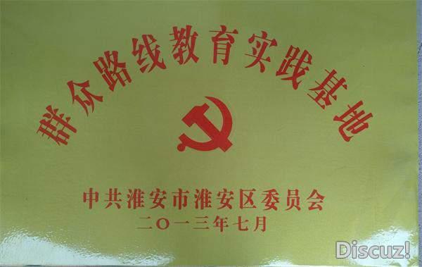 淮安区群众路线教育实践基地.jpg
