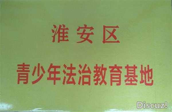 淮安区青少年法治教育基地.jpg