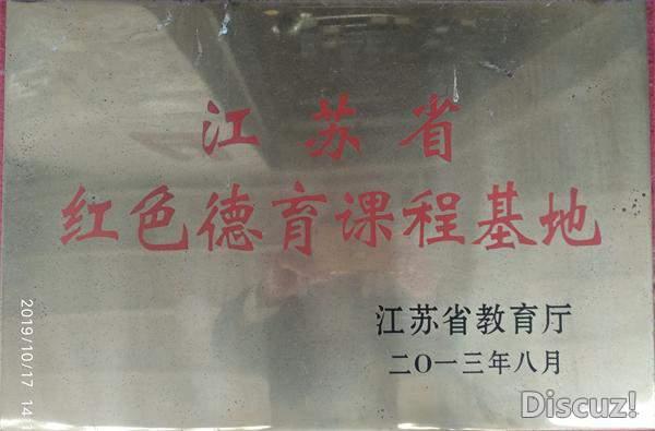 江苏省红色德育课程基地.jpg