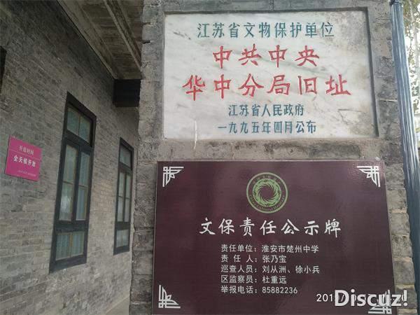 江苏省文物保护单位.jpg