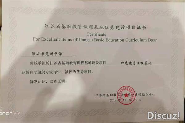 江苏省基础教育课程基地优秀项目获奖证书2.jpg
