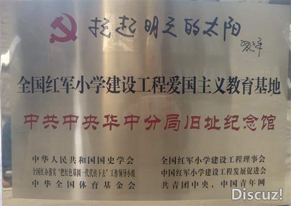 全国红军小学建设工程爱国主义教育基地.jpg
