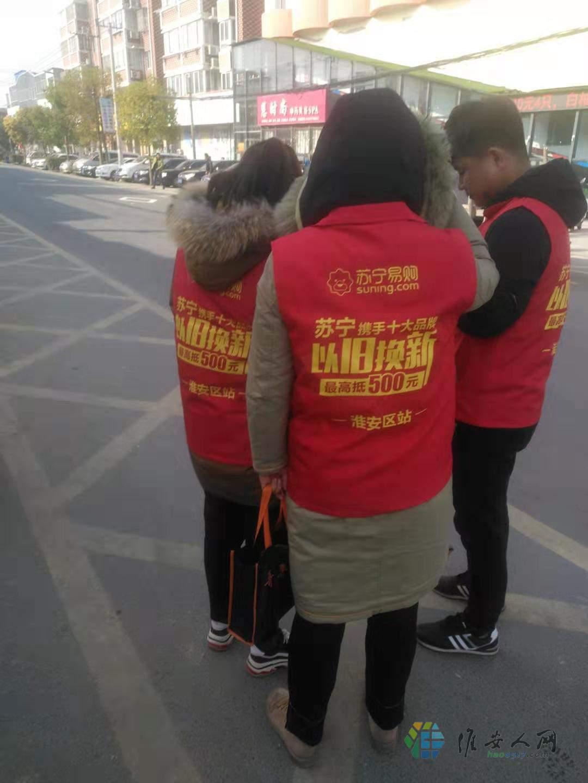 淮安人网_20191209_134944.jpg