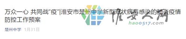 """万众一心 共同战""""疫"""":楚州中学新型冠状病毒感染的肺炎疫情防控工作预案.png"""