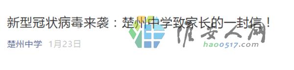 1新型冠状病毒来袭:楚州中学致家长的一封信!.png
