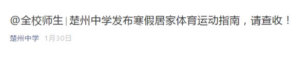 2全校师生:楚州中学发布寒假居家体育运动指南.png