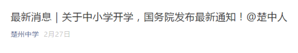 6最新消息:关于中小学开学,国务院发布最新通知!.png