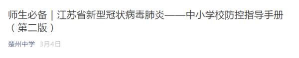 """8师生必备""""江苏省新型冠状病毒肺炎——中小学防控指导手册(第二版).png"""