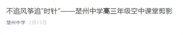 """6不追风筝追""""时针""""——楚州中学高三年级空中课堂剪影.png"""