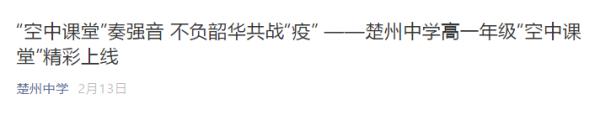 """4""""空中课堂""""奏强音 不负韶华共战""""疫""""——楚州中学高一年级""""空中课堂""""精彩上线.png"""