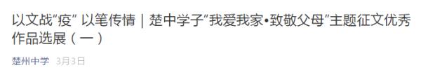 """7以文战""""疫"""" 以笔传情:楚中学子""""我爱我家 致敬父母""""主题征文优秀作品选展(一).png"""