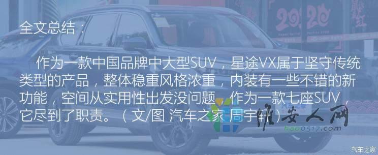 744x0_1_autohomecar__ChsEnl9hPKiAHo3mAASiagun8-U574.jpg