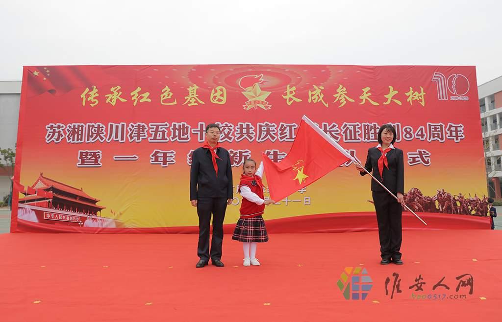 彭凯为一年级新成立的大队授大队旗.JPG