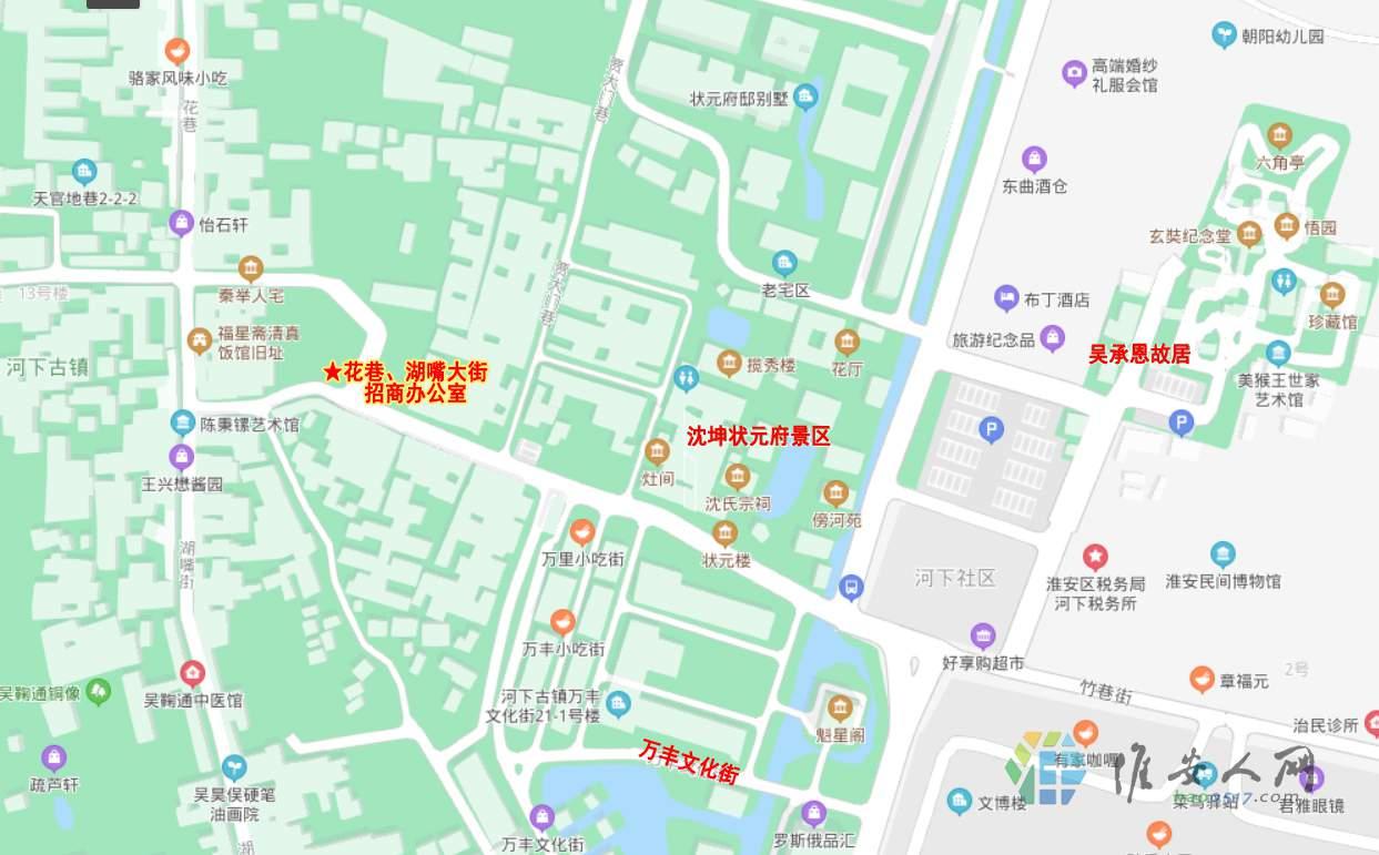 花巷、湖嘴大街招商办公室.jpg