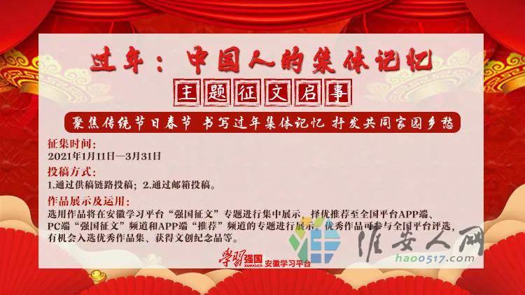 过年,中国人的集体记忆.jpg