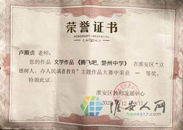 卢顺贞文学作品《腾飞吧,楚州中学》(一等奖).jpg