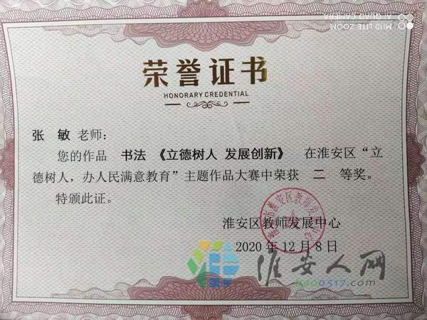 张敏书法《立德树人发展创新》(二等奖).jpg
